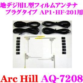 ArcHill アーク ヒル AQ-7208 地デジ 4チューナー用 L型フィルムアンテナ 4枚セット 【コネクター形状 AP1 HF-201パイオニア新 ケーブルクランプ付】