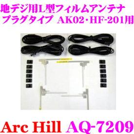 ArcHill アーク ヒル AQ-7209 地デジ 4チューナー用 L型フィルムアンテナ 4枚セット 【コネクター形状 AK02 HF-201ケンウッド ケーブルクランプ付】