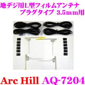 ArcHill アーク ヒル AQ-7204 地デジ 4チューナー用 L型フィルムアンテナ 4枚セット 【コネクター形状 3.5mm ケーブルクランプ付】