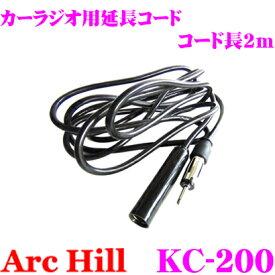 ArcHill アーク ヒル KC-200 カーラジオ用延長コード 【長さ:2m】