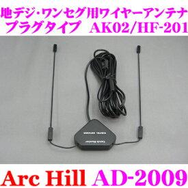 ArcHill アーク ヒル AD-2008 高感度ブースター付 地デジ ワンセグ 用 ワイヤーアンテナ 【プラグタイプ AK02 HF-201ケンウッド】 【コードクランプ付】