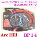 ArcHill アーク・ヒル BP-14 ハイパワーアンプ用 スーパーケーブルセット 【MAX1000W対応/4ゲージ】