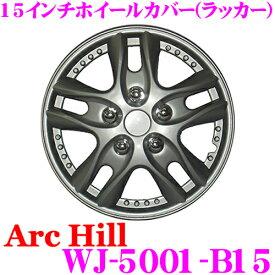 ArcHill アーク ヒル WJ-5001-B15 15インチ ホイールカバー ラッカー