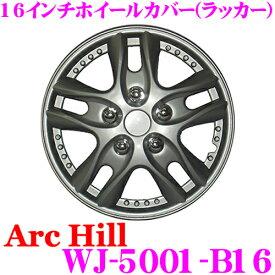 ArcHill アーク ヒル WJ-5001-B16 16インチ ホイールカバー ラッカー