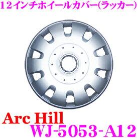 ArcHill アーク ヒル WJ-5053-A12 12インチ ホイールカバー ラッカー