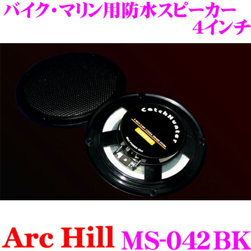 ArcHill アーク・ヒル 防水アンプ MS-042BKバイク マリン用 防水スピーカー4インチ ブラック