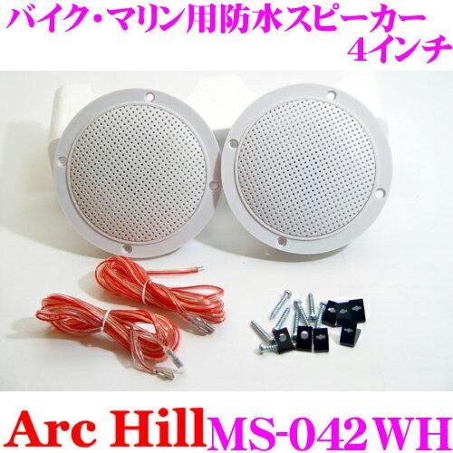 ArcHill アーク・ヒル 防水アンプ MS-042WHバイク マリン用 防水スピーカー10cm(4インチ) ホワイト