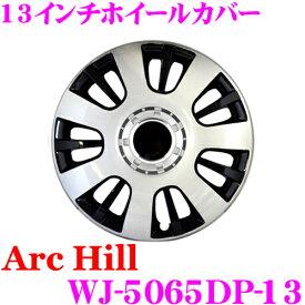 ArcHill アーク ヒル WJ-5065DP-13 13インチ ホイールカバー 4枚セット 素材ABS リングスプリング付