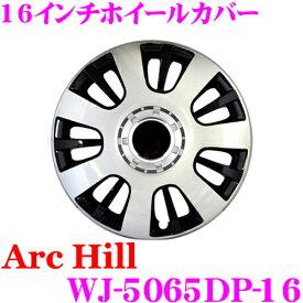 ArcHill アーク ヒル WJ-5065DP-16 16インチ ホイールカバー 4枚セット 素材ABS リングスプリング付