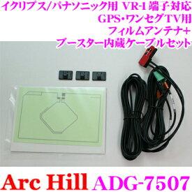 ArcHill アーク ヒル ADG-7507 イクリプス/パナソニック用 VR-1端子対応 GPS・ワンセグTV用 フィルムアンテナ + ブースター内蔵ケーブルセット
