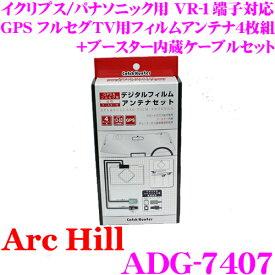 ArcHill アーク ヒル ADG-7407 イクリプス/パナソニック用 VR-1端子対応 GPS フルセグTV用フィルムアンテナ4枚組+ブースター内蔵ケーブルセット