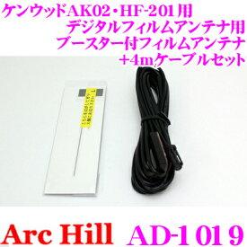 ArcHill アーク ヒル AD-1019 ケンウッドAK02・HF-201用 デジタルフィルムアンテナ用 ブースター付フィルムアンテナ+4mケーブルセット 業務用