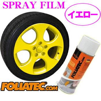 日本正規品 FOLIATEC フォリアテック SprayFilm 塗ってはがせるスプレーフィルム イエロー(商品番号:702052)