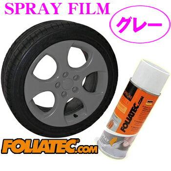 日本正規品 FOLIATEC フォリアテック SprayFilm 塗ってはがせるスプレーフィルム グレー(商品番号:702063)