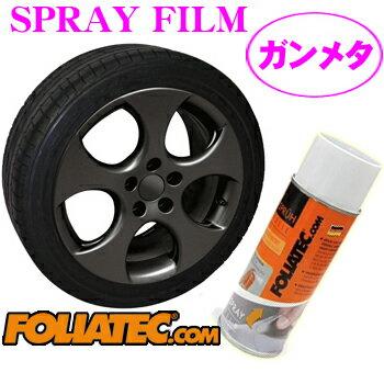 日本正規品 FOLIATEC フォリアテック SprayFilm 塗ってはがせるスプレーフィルム ガンメタリック(商品番号:702062)