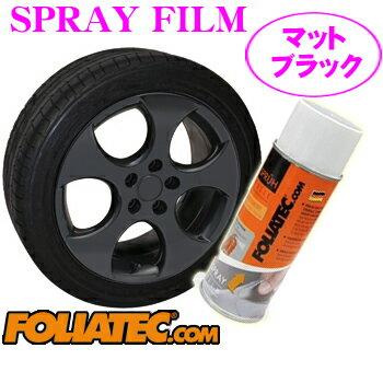 日本正規品 FOLIATEC フォリアテック SprayFilm 塗ってはがせるスプレーフィルム マットブラック(商品番号:702060)
