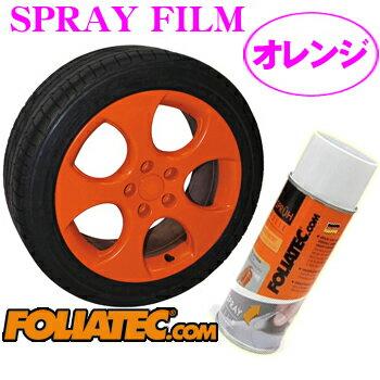 日本正規品 FOLIATEC フォリアテック SprayFilm 塗ってはがせるスプレーフィルム オレンジ(商品番号:702057)