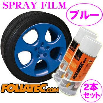 FOLIATEC フォリアテック SprayFilm ブルー2本セット(商品番号:702054) 塗ってはがせるスプレーフィルム 【内容量400ml×2/ホイール約4本分】