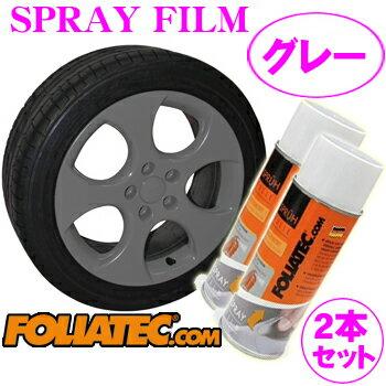 FOLIATEC フォリアテック SprayFilm グレー2本セット(商品番号:702063) 塗ってはがせるスプレーフィルム 【内容量400ml×2/ホイール約4本分】
