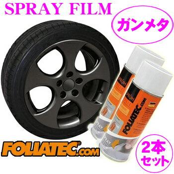 FOLIATEC フォリアテック SprayFilm ガンメタリック2本セット(商品番号:702062) 塗ってはがせるスプレーフィルム 【内容量400ml×2/ホイール約4本分】