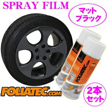 FOLIATEC フォリアテック SprayFilm マットブラック2本セット(商品番号:702060) 塗ってはがせるスプレーフィルム 【内容量400ml×2/ホイール約4本分】