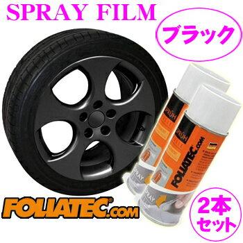 FOLIATEC フォリアテック SprayFilm ブラック2本セット(商品番号:702035) 塗ってはがせるスプレーフィルム 【内容量400ml×2/ホイール約4本分】