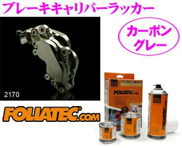 日本正規品 FOLIATEC フォリアテック ブレーキキャリパーラッカー カーボングレー(商品番号:702170)