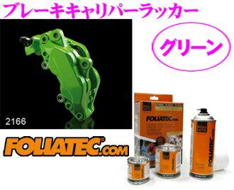 FOLIATEC フォリアテックブレーキキャリパーラッカーグリーン (a product number: 702166)