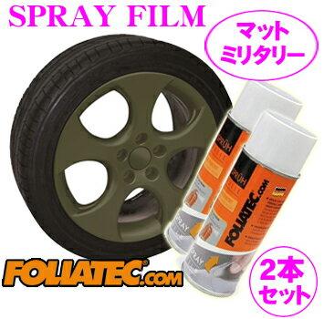 FOLIATEC フォリアテック SprayFilm マットミリタリー2本セット(商品番号:702078) 塗ってはがせるスプレーフィルム 【内容量400ml×2/ホイール約4本分】