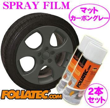 FOLIATEC フォリアテック SprayFilm マットカーボングレー2本セット(商品番号:702083) 塗ってはがせるスプレーフィルム 【内容量400ml×2/ホイール約4本分】