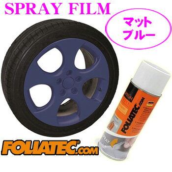 日本正規品 FOLIATEC フォリアテック SprayFilm 塗ってはがせるスプレーフィルム マットブルー(商品番号:702077)
