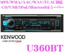 ケンウッド U360BT MP3/WMA/AAC/WAV/FLAC 対応 CD/USB/iPod/Bluetoothレシーバー 【KENWOOD Music P...