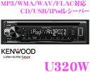 ケンウッド U320W MP3/WMA/WAV/FLAC 対応 CD/USB/iPodレシーバー 【KENWOOD Music Play 対応】 【1DINデッ...