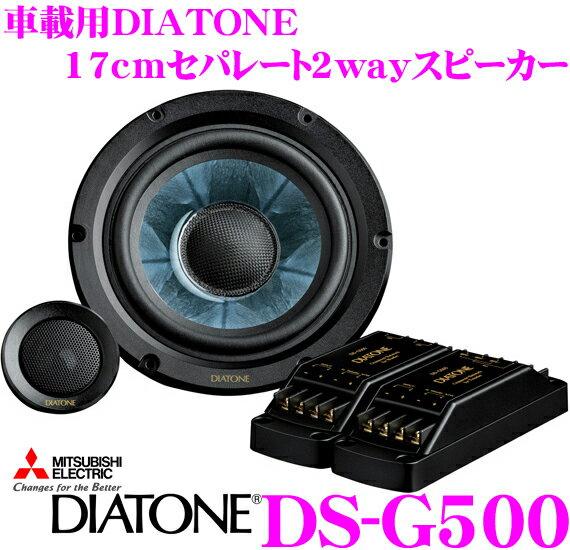 三菱電機 車載用DIATONE DS-G500 17cmセパレート2way車載用スピーカー