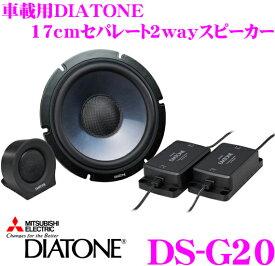 三菱電機 車載用DIATONE DS-G20 17cmセパレート2way車載用スピーカー