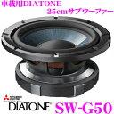 三菱電機 車載用DIATONE SW-G50 25cmサブウーファー