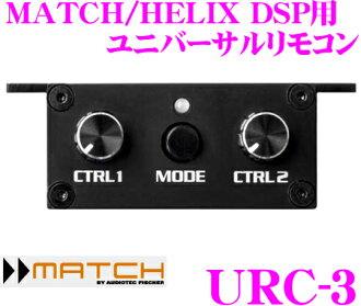 HELIX/MATCH URC-3可选择的通用的遥控HELIX DSP/P-SIX DSP/DSP-PRO MATCH PP-82DSP/PP-62DSP对应