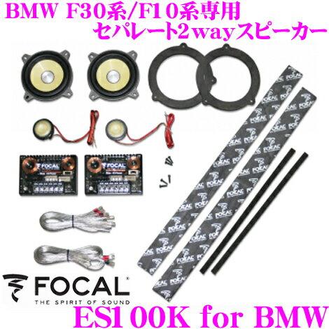 FOCAL フォーカル K2 Power ES100K for bmw BMW 3シリーズ(F30系)5シリーズ(F10系)専用 10cmセパレート2way車載用スピーカー