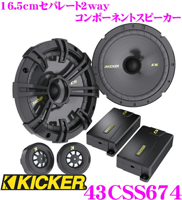 KICKER キッカー 43CSS674 16.5cmセパレート2way車載用スピーカー