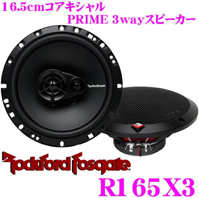 RockfordFosgate ロックフォード R165X3 16.5cmコアキシャル3way車載用スピーカー