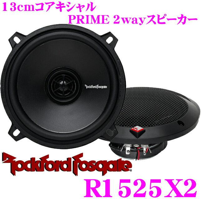 RockfordFosgate ロックフォード R1525X2 13cmコアキシャル3way車載用スピーカー