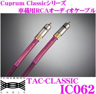 TCHERNOV AUDIO chierunofuodio TAC-CLASSIC IC062 kapuramukurashikkushirizu車載用RCA电缆0.62m/2ch