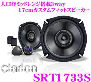 SRT1733S