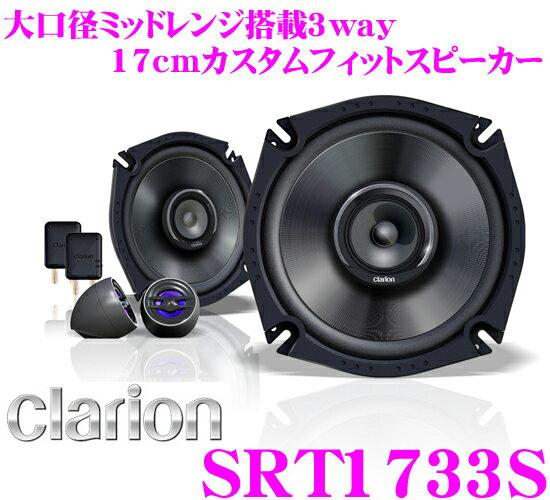クラリオン SRT1733S 17cmセパレート3way(コアキシャル+トゥイーター) 車載用カスタムフィットスピーカー