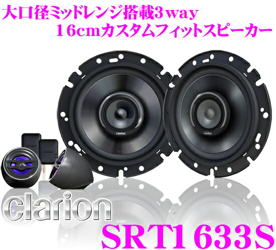 クラリオン SRT1633S 16cmセパレート3way(コアキシャル+トゥイーター) 車載用カスタムフィットスピーカー