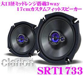 クラリオン SRT1733 17cmコアキシャル3way 車載用カスタムフィットスピーカー