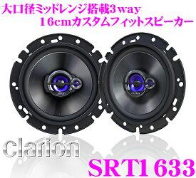 クラリオン SRT1633 16cmコアキシャル3way 車載用カスタムフィットスピーカー