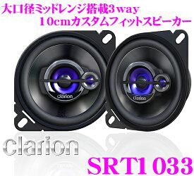 クラリオン SRT1033 10cmコアキシャル3way 車載用カスタムフィットスピーカー