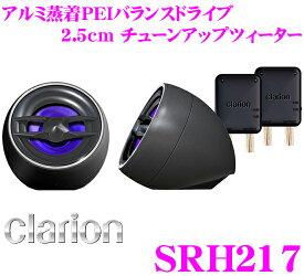 クラリオン SRH217 2.5cm チューンアップツィーター
