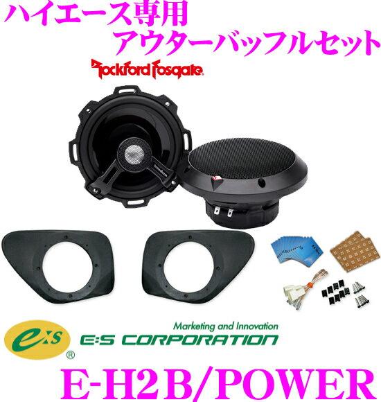 E:S Sound System E-H2B/POWER ハイエース 200系 専用 アウターバッフルスピーカーキット 【ロックフォードT152セット】